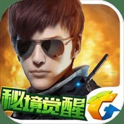 腾讯全民突击游戏
