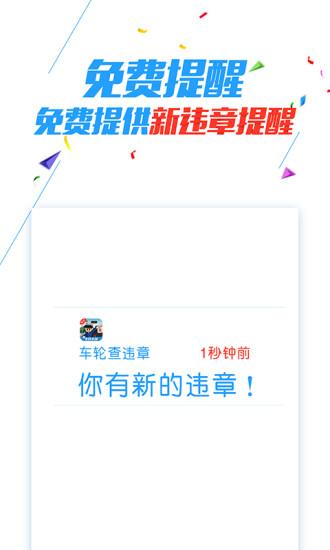 车轮查违章手机版 v7.3.7 安卓最新版 1