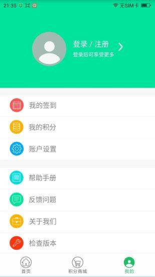 秀宝盒子ios版 v1.5.8 iPhone版 0