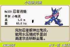 口袋妖怪永恒之炎zero gba版 0