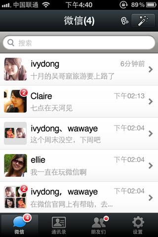 iphone4微信 v4.2.0.7 官方苹果ios版 0