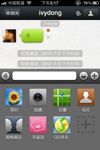 iphone4微信 v4.2.0.7 官方苹果ios版 1