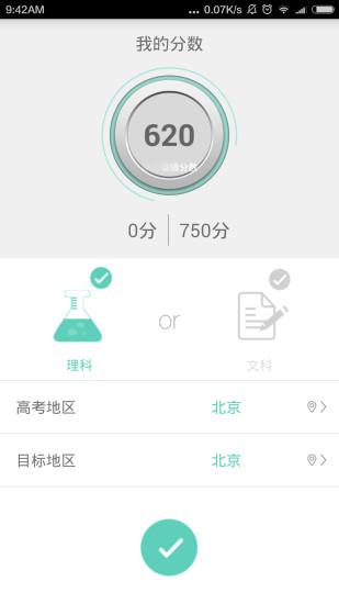 高考志愿君ios免费版 v3.9 iphone版 1