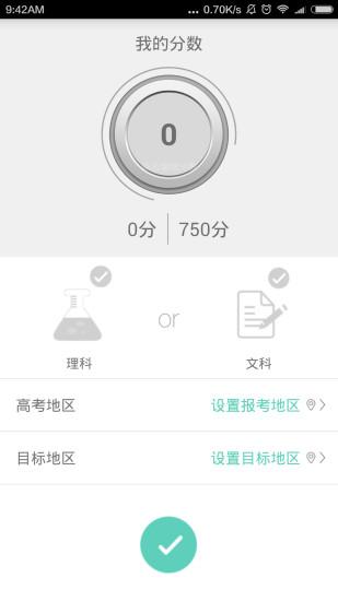 高考志愿君ios免费版 v3.9 iphone版 0