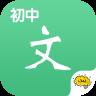 酷学习初中语文app
