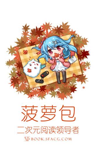 菠萝包轻小说pc端 v4.7.14 官方版 0