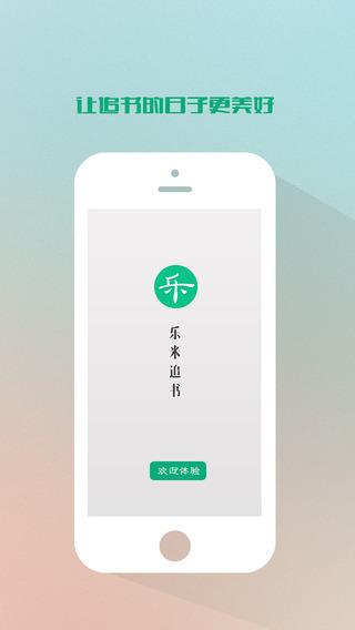 乐米追书苹果手机版 v1.8.0 iphone版 0