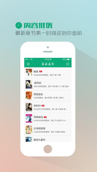 乐米追书苹果手机版 v1.8.0 iphone版 1