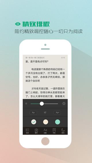 乐米追书苹果手机版 v1.8.0 iphone版 2