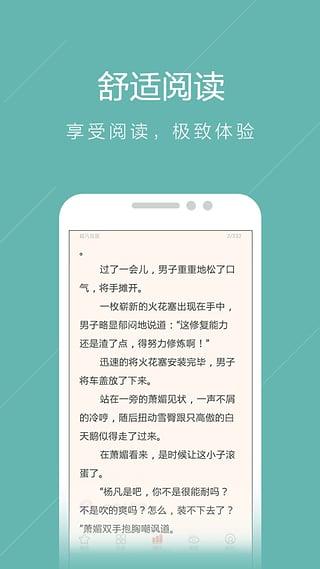 书虫小说阅读器 v5.4.2.2 安卓版 3
