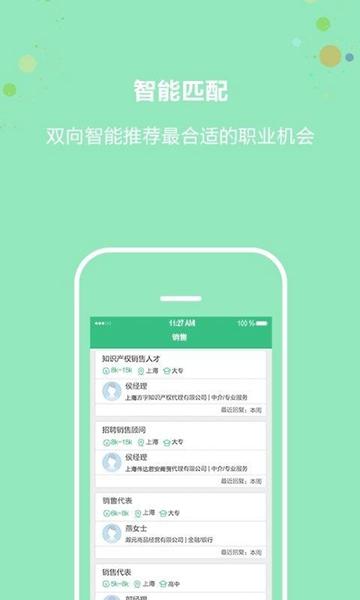 上海直聘网 v3.2 安卓版1