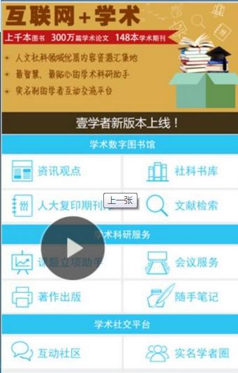 壹学者客户端 v2.0.6 官网安卓版 0