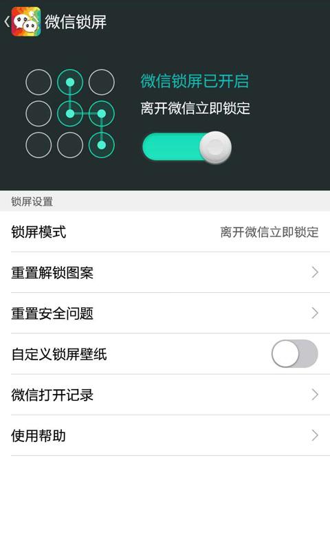 微信皮肤主题 v2.0.2 安卓版 1