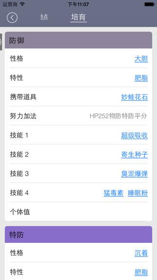 口袋妖怪图鉴iPhone版 v1.5.1 苹果手机版 1