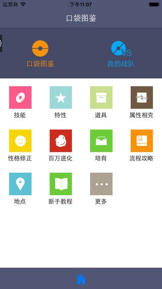 口袋妖怪图鉴iPhone版 v1.5.1 苹果手机版 3