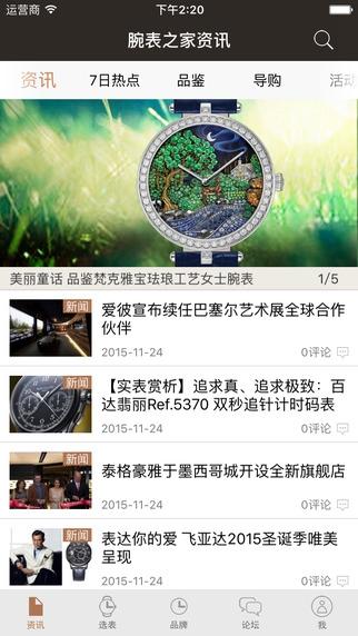 腕表之家�O果版 v6.7.1 iPhone版 0