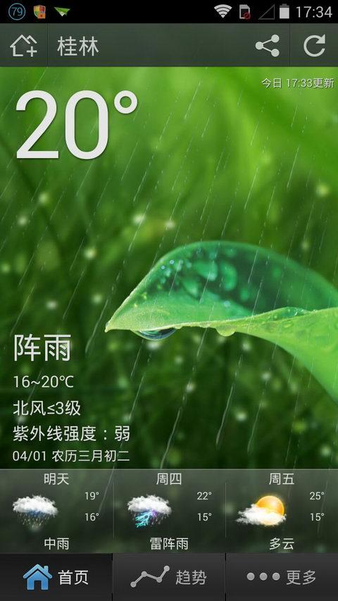 苏宁天气 v1.1.8 安卓版0