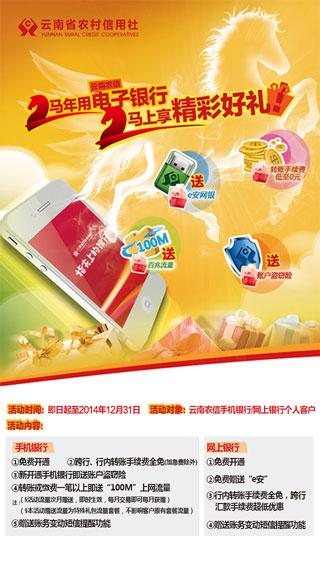 云南�r信手�C�y行ios v3.18 iphone版 2