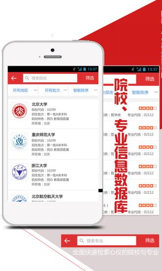 5184高考(高考志愿填报) v3.9.2 安卓最新版0