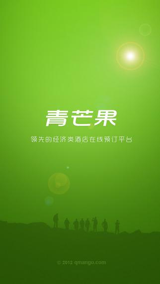 青芒果订酒店苹果版 v5.0.7 iPhone版 0