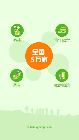 青芒果订酒店苹果版 v5.0.7 iPhone版 1