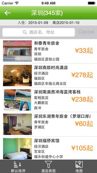 青芒果订酒店苹果版 v5.0.7 iPhone版 3