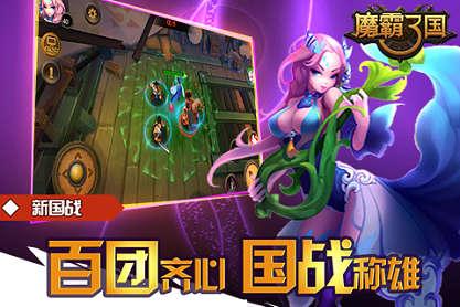 魔霸三国游戏 v1.0.2 官方安卓版0