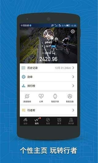 行者�T行�件 v3.8.5 官�W安卓版 3