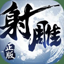 射雕英雄��3d手游�_服繁中版