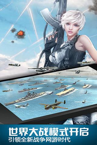 坦克前线帝国ol官方版 v5.3.0.0 安卓版1