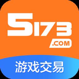 5173游戏交易平台