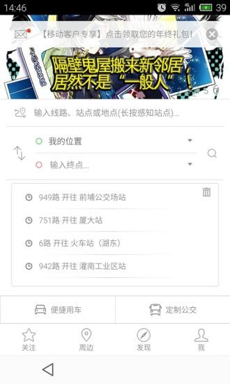 无线城市掌上公交手机版 v3.4.6 安卓版1