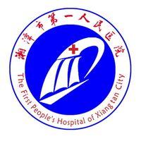 湘潭市第一人民医院手机版