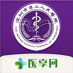 深圳市第二人民医院(市人医)