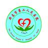 新泰市第二人民医院(网上预约挂号)