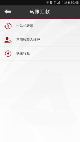 广发企业手机银行苹果版 v2.3.2 iphone版 0