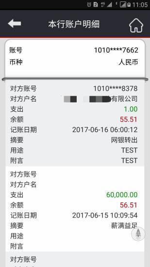 广发手机银行企业版ios
