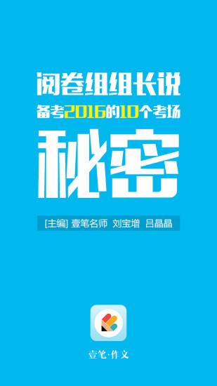 壹�P作文app