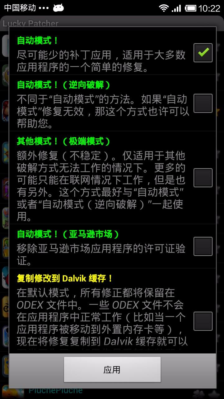 幸运破解器汉化版 v7.4.0 安卓去广告优化版1