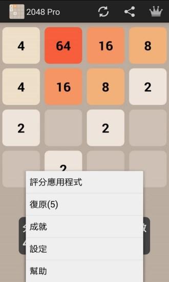 2048原版 v3.2.3 安卓版0