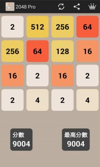 2048原版 v3.2.3 安卓版1