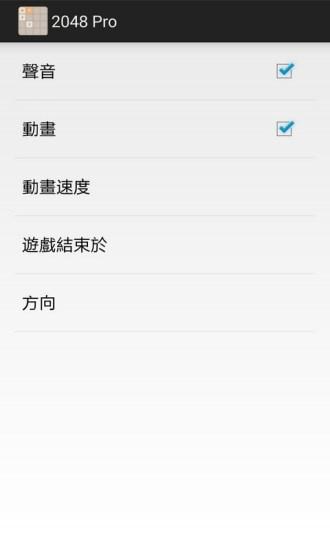 2048原版 v3.2.3 安卓版2