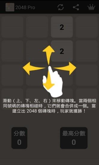 2048原版 v3.2.3 安卓版3