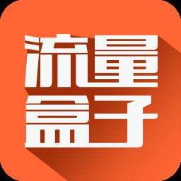 中国移动流量盒子苹果版