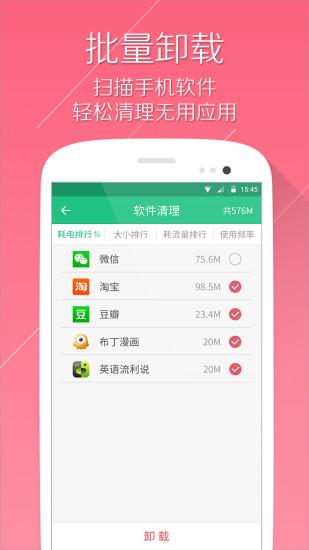 手机清理大师无广告版 v1.1 安卓版 1