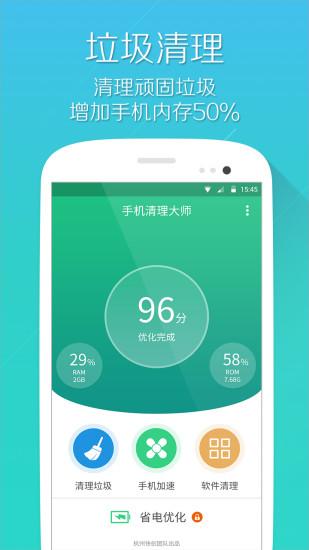 手机清理大师无广告版 v1.1 安卓版 3