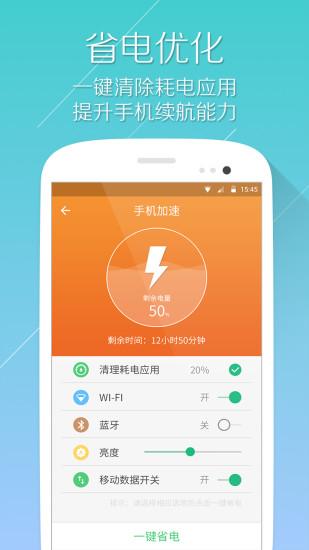 手机清理大师无广告版 v1.1 安卓版 2