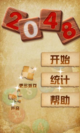 2048豪华版 v1.0.40 官方安卓版3
