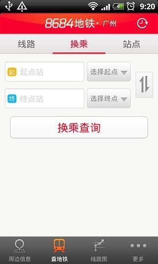 8684地铁查询手机版 v5.25 安卓版2