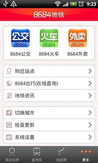 8684地铁查询手机版 v5.25 安卓版3